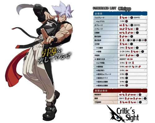 chipp tarjeta de movimientos  guilty gear xrd sign criticsight