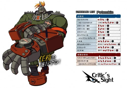 potemkin guilty gear xrd sign tarjeta de movimientos criticsight