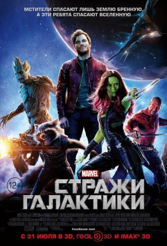 Guardians of the galaxy russian poster criticsight