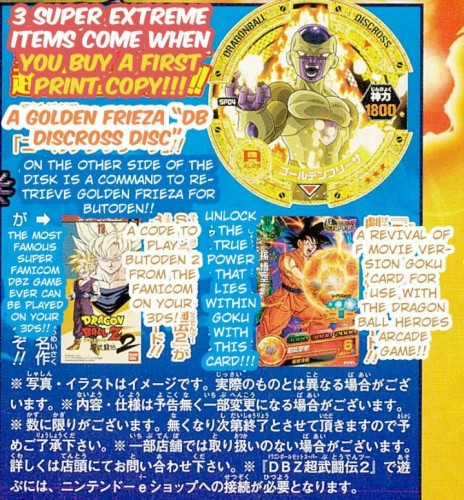 Dragon Ball Z Super Extreme Butoden  criticsight imagen  4