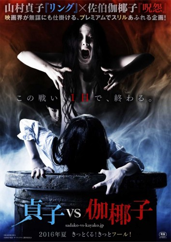 sadako vs kayako poster oficial español latino the ring vs the grudge la maldicion contra el aro 2016 criticsight